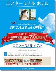 新千歳空港内のホテルが復活、羽田ではカプセルホテルが開業したが大化けする可能性
