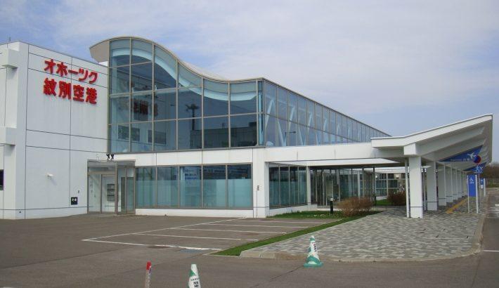 需要予測ハズレNO.1の紋別空港・元凶は名寄本線廃止から始まっている
