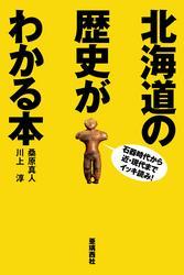 これまで知らなかった北海道がわかる 「北海道の歴史がわかる本」