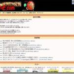 涼しい釧路市が日本一暑い熊谷市にネット広告を出す 話題性がありPRのお手本のような事例