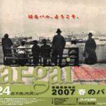 春の函館バル街が今年も開催