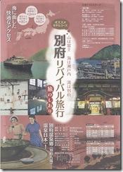 別府温泉が「リバイバル旅行」で観光客を呼び戻し 北海道も参考にすべきでは