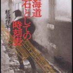 『北海道化石としての時刻表』(柾谷 洋平著書・井上 哲編集 亜璃西社)