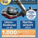 成田空港と上野・浅草間を結ぶ格安リムジンが登場 運賃は約3分の1だがツアーバス扱い