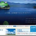 「北海道長期滞在モニター」スタート 満員御礼の盛況だが地域によって多すぎるバラつき