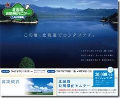「北海道長期滞在モニター」スタート・満員御礼の盛況だが地域によって多すぎるバラつき