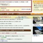 4泊5日でエアと8食付 ひとり参加でも3万円均一 増える温泉連泊型の格安ツアー