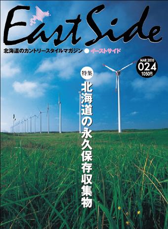 道東の情報発信に多大な貢献をした「East・Side」が休刊