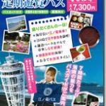 定期観光バスの再生なるか 注目している鎌倉観光に初めて登場した体験型コース