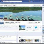「北杜の窓」はFacebookでも定期的に公開中