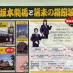 「竜馬コース」も登場、北海道の定期観光バス事情