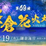 行政と観光協会の関係とは「徳島阿波おどり騒動と鎌倉花火大会の事例」