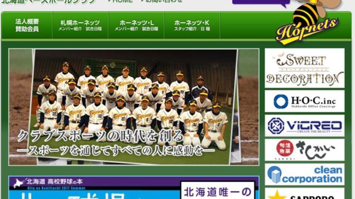 考えさせられる北海道独立野球リーグ構想「その前にファームを鎌ヶ谷から札幌へ」