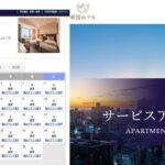帝国ホテル30泊36万円が大人気の一流ホテル長期滞在プラン、シティホテルの起死回生なるか