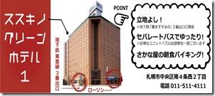弱肉強食 量販店の世界に似てきたホテル業界 -アパホテルがススキノグリーンホテルを買収