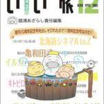 『北海道いい旅研究室12』(舘浦あざらし編集 海豹舎)