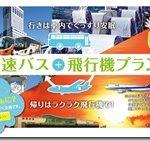 釧路-札幌間が高速バス&航空機利用で1万2千円!!「さっぽろお出かけモニタープラン」