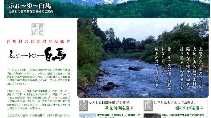 長野県白馬村が長期滞在型観光プラン「ふぉーゆー白馬」の販売開始