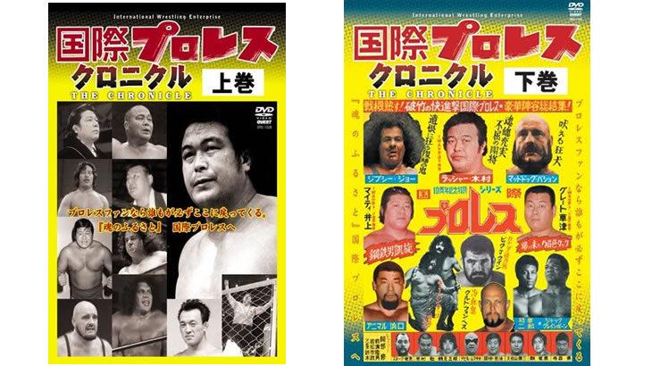 グレート草津さんと国際プロレスの思い出