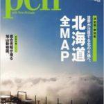 雑誌「Pen」の北海道特集が面白い