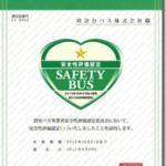 「貸切バス事業者安全性評価認定制度」 道内では15社が安全な会社と認定される