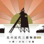 石炭で繋がる小樽・空知・室蘭、「北の近代三都物語」として観光キャンペーンを開始