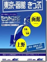 東京函館バス&フェリー往復 湯の川格安パックを発売 路線バス事業者に求められる企画力
