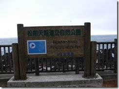 道南の秘境・矢越岬 知内町と福島町は隠れた逸材を活かした体験型観光の振興を