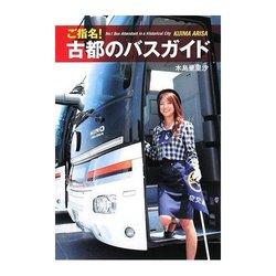 奈良交通の人気バスガイド本出版、もっと注目されていいガイドさん