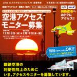 釧路空港がパーク&バスライドなどのアンケートを実施、地元客以外にも活用できないものか