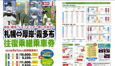 札幌-厚岸・霧多布間の往復バス乗車券が登場、「まりも」がなくなり夜行利用には便利だ