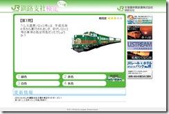 JR釧路支社がオリジナルの鉄道検定をHP内で開始、次々に新企画が生まれる