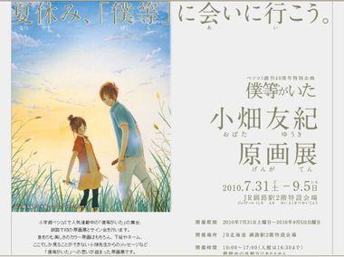 新しい企画が相次ぐJR釧路支社、今度は『僕等がいた』の原画展を開催