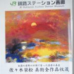 湿原画家・佐々木栄松さんが逝く 思い出深い釧路駅構内のステーション画廊