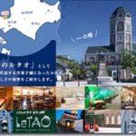 ルタオが函館土産に参入・格差が大きすぎる観光菓子業界