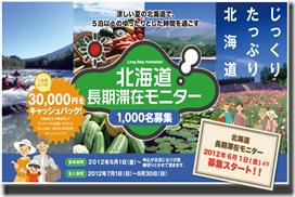北海道観光振興機構が長期滞在旅行の大型キャンペーンを実施「1人3万円キャッシュバック」
