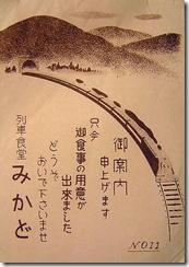 函館駅駅弁の「みかど」が撤退 ここは日本最初の食堂車営業を行った伝統ある企業だった