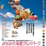 「みなみ北海道グルメパーク」を見てかんじたこと 隠れた逸品をもっと全国へ