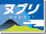 JR北海道 夏のDSキャンペーン 注目は「特急ヌプリ」と「北太平洋 花と湿原号」