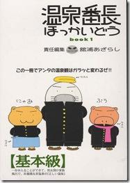 北海道の温泉を網羅した書籍「温泉番長ほっかいどう基本級・番長級」海豹舎 舘浦あざらし