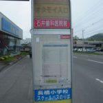 北海道ローカル路線バスと秘境旅 小樽-おたもい(北海道中央バス) 『石狩挽歌の町を行く2 後編』