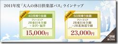 「大人の休日パス」がスタート 12,000円で行ける函館がなくなり金沢へ流れそうな今回のパス