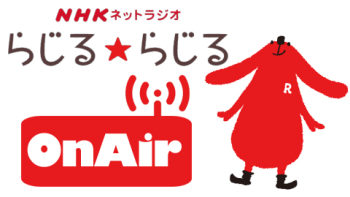 「らじる★らじる」で北海道が聴ける