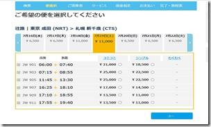高額な夏の北海道旅行、これでは旅行機会を失ってしまう