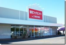三省堂が留萌に出店、小都市への出店は地方の底上げに繋がる