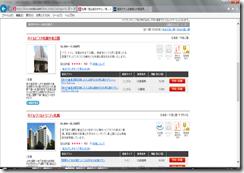 緊急提言 札幌市内のホテルは適正価格で提供を