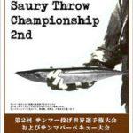 釧路の「サンマー投げ選手権」はいろいろな意味で釧路的なイベントだ