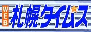 北海タイムスが前身の「札幌タイムス」が休刊 厳しい地方紙の現状