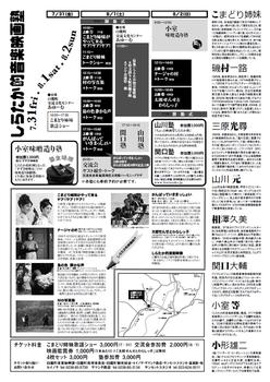 「こまどり姉妹がやってくる」が山形県白鷹町の音楽映画祭で上映、独創性がある地域イベントだ