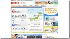 ビッググローブが「旅比較ネット」を開設、横断型検索予約サイトに市場はあるか
